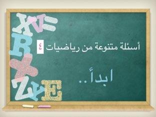 اسئلة متنوعة في الرياضيات  by Elham Mohammed