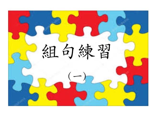 組句練習(一) by Primary Year 2 Admin