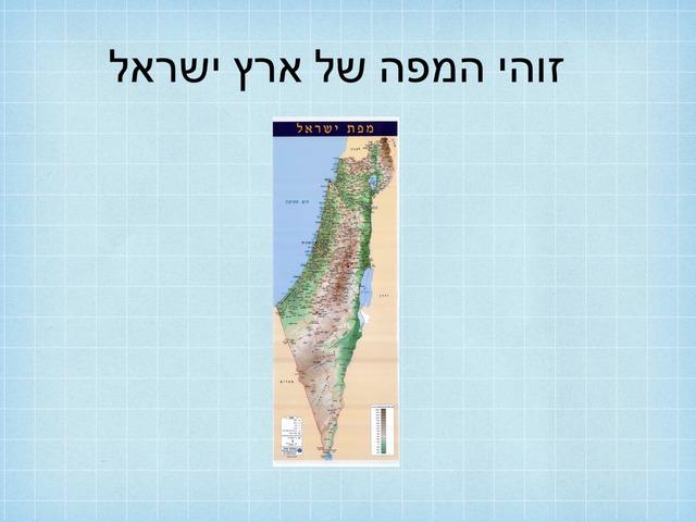 ישראל by מיתל ירושלים
