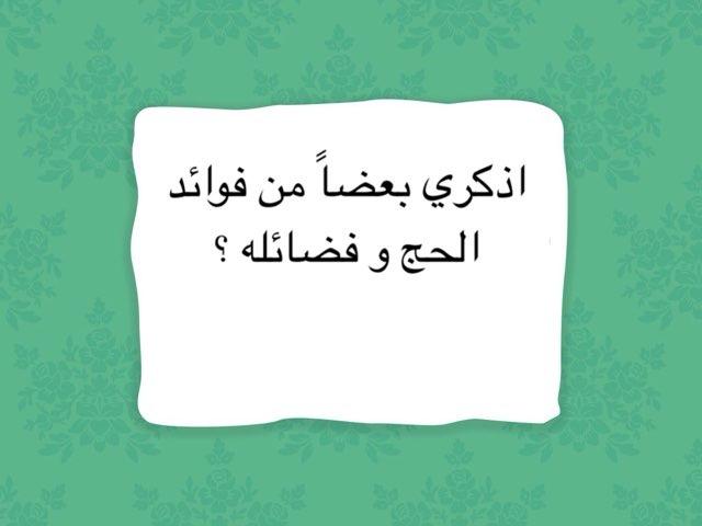 لعبة 76 by Manar Almutairi