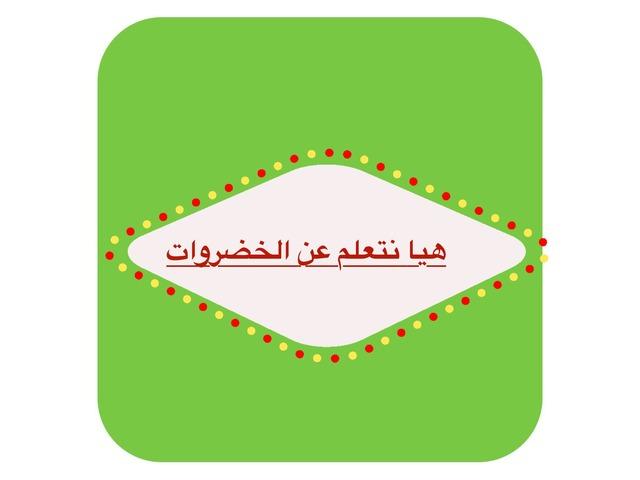 ירקות  by Basra