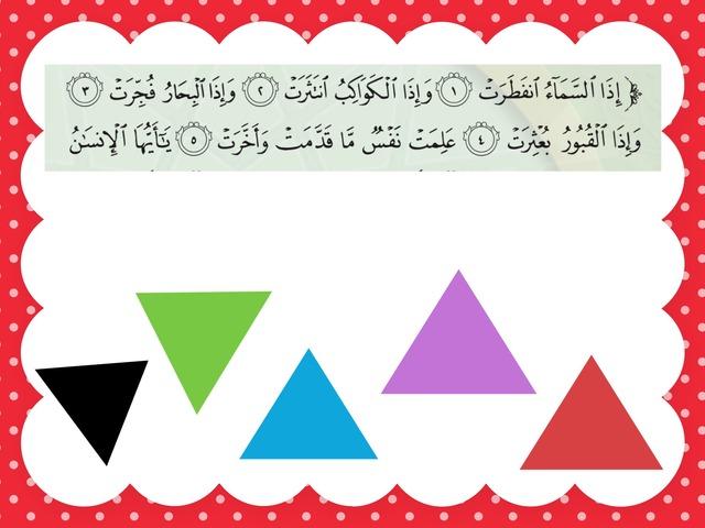 الانفطار أ by shaikha aldo