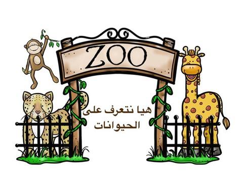 لعبة حديقة الحيوانات  by Lana Omary