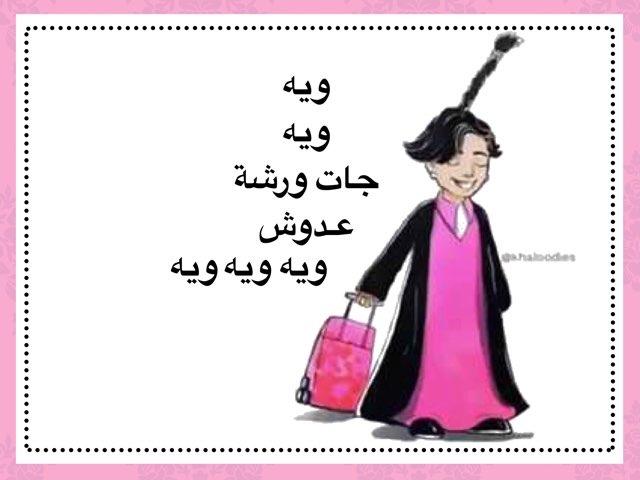 #ورشة برامج ايباد by 3doosh Al3jmi