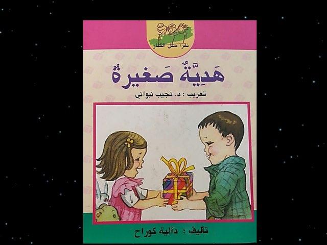 ספור מותאם ללקויי ראייה by Hanaa Khalaily