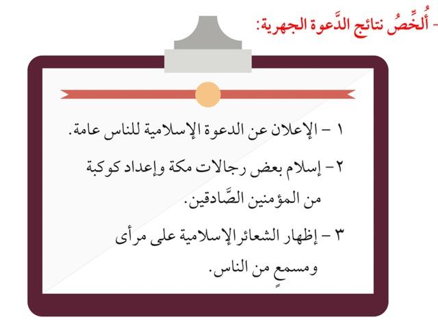 مراحل دعوة رسولي صلي الله عليه وسلم ٢ by shahad naji