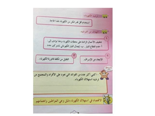 لعبة 1 by أم عبدالعزيز الجهني