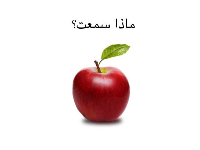 الفار والتفاحة by Rizan Rabi