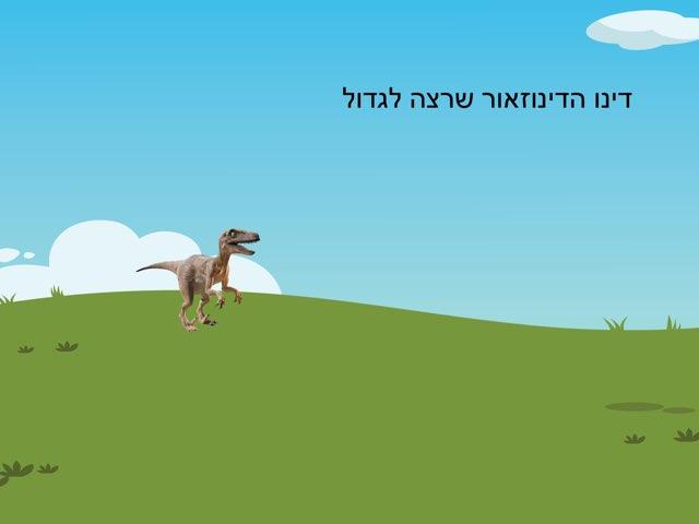 דינו הדינוזאור by מירי חצבני