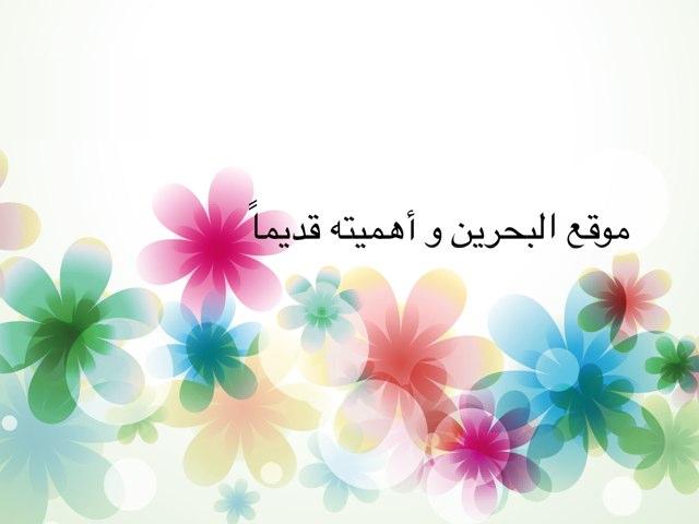 درس موقع البحرين و أهميته قديما by Huda Alkhayat