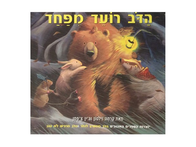 הדב רועד מפחד  by עופרי כהן