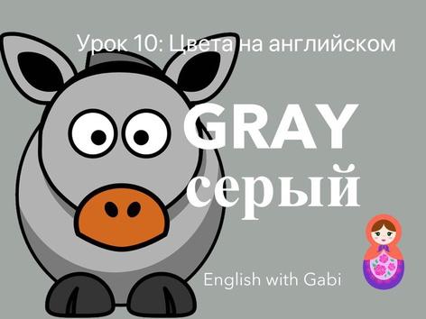 Урок 10: GRAY- Цвета на английском by English with Gabi אנגלית עם גבי