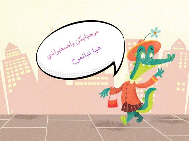 هيا نمرح غرفتي by Amal Alansari