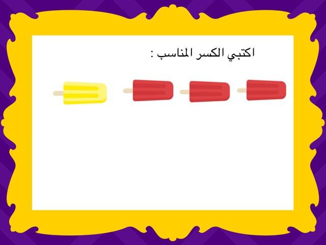 الكسور كأجزاء من مجموعة by روان التريكي