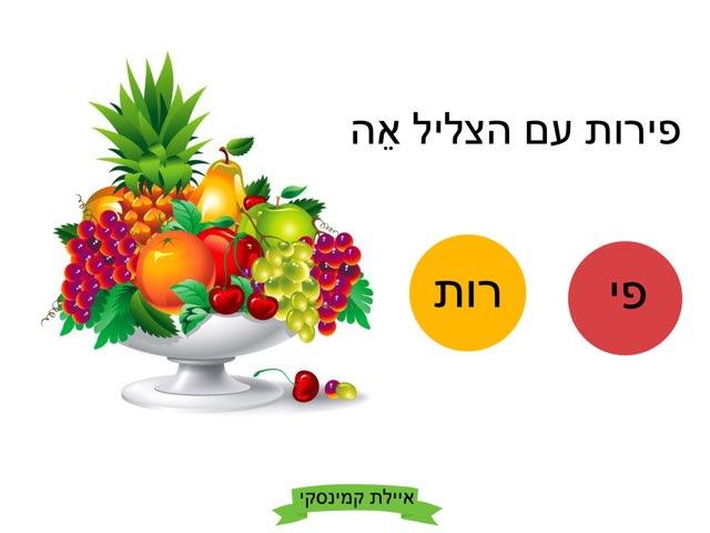 פירות עם הצליל E by Ayelet Levy Kaminsky