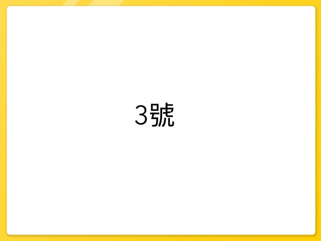 初中一 3號 by Chan Yy