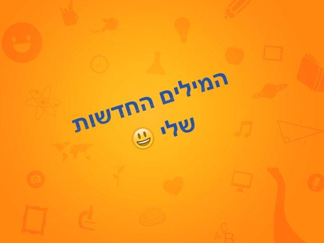 רכישת מבנה מילה דו הברתי by Rotem Or
