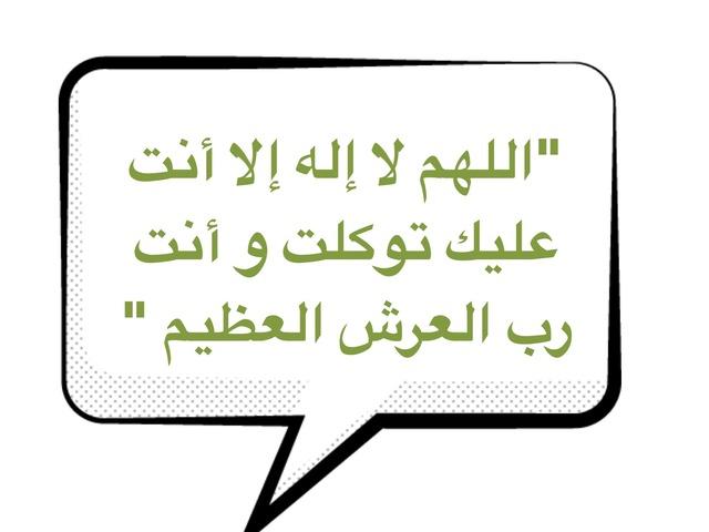 فضل كلمة التوحيد و شروطها  by shahad naji