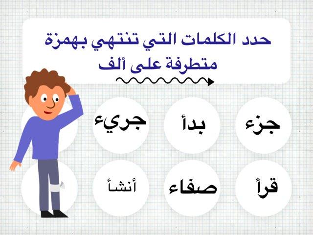 لعبة 20 by Noura Alshalahi