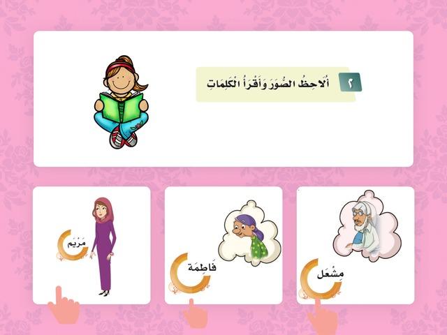 حرف_الميم by alma alma