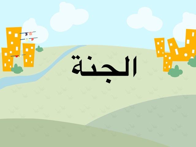 الجنة by Omvns elamdaaa
