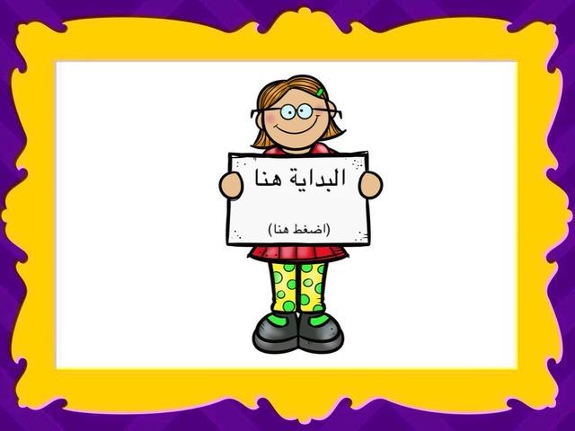 لغتي ( ثاني متوسط ) by shatha alghamdi