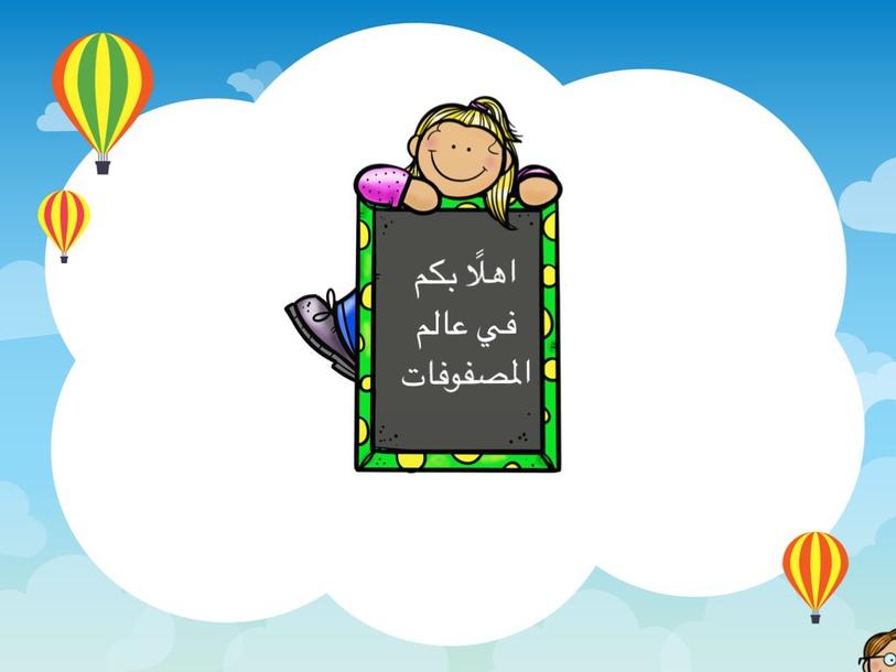 عالم المصفوفات by Asmaa