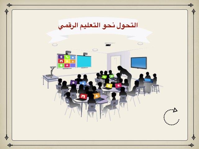 التعليم الرقمي by Haila Aldehaim