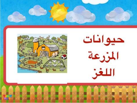المزرعه by marwa qasem