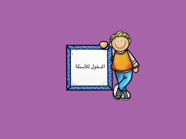 رحمة النبي by TinyTap creator