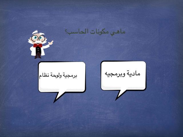 سؤال واختيار by معاذ العنزي
