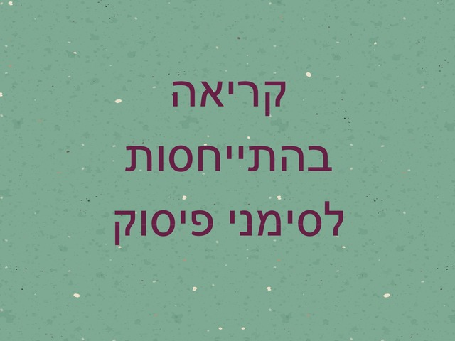 סימני פיסוק by אורית ומשה שילר