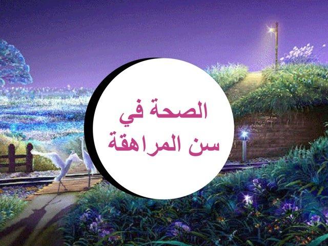 الصحة في سن المراهقة by Majd Almubarak