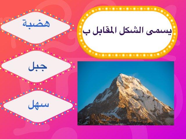 لعبة 23 by Boshra Alenizi