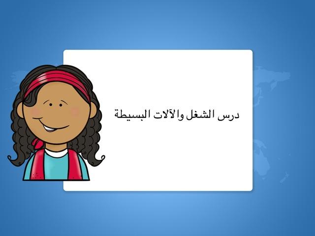 الشغل والآلات البسيطة  by تهاني صويلح حسن المالكي
