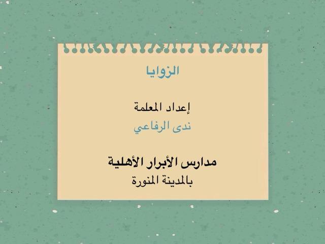 الزوايا by Tena Ayman