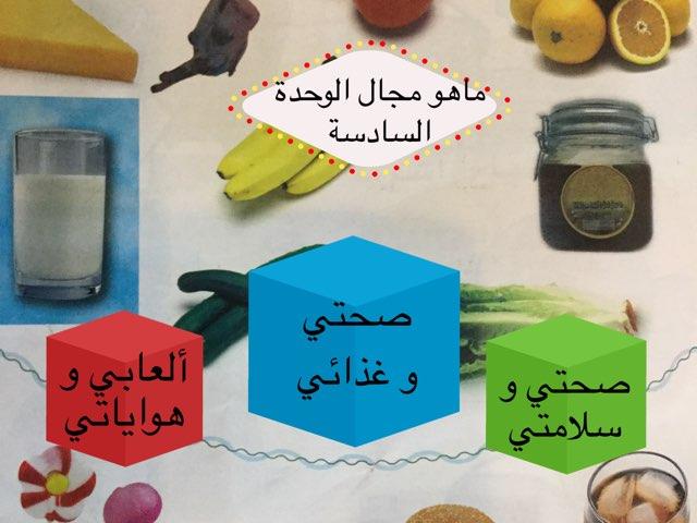 الوحدة السادسة صحتي وغذائي - لغتي by Sofy Adam