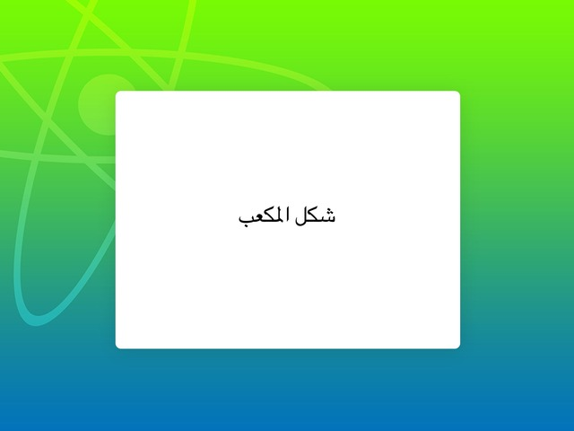 مكعب by Khloud Khaled