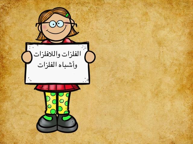 الفلزات by maryam hassn