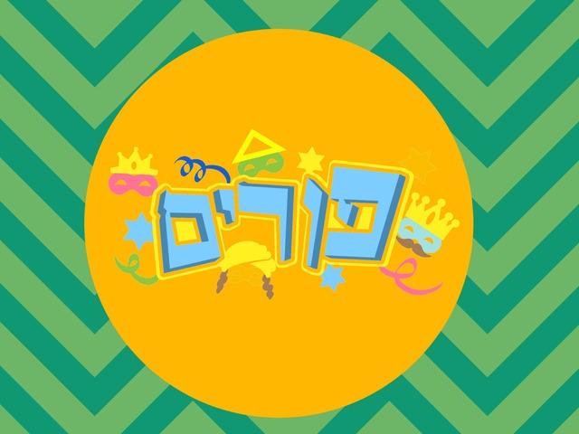 חג פורים by נועה יוסף