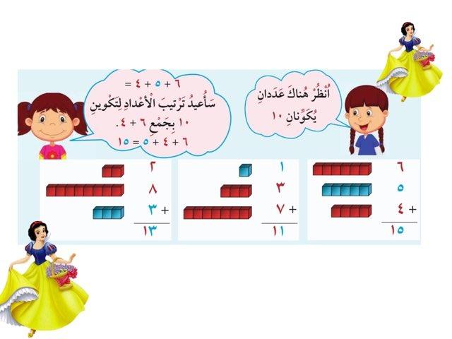 لعبة 189 by om zayad