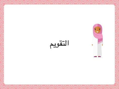 تقويم by Samyah Alsulami