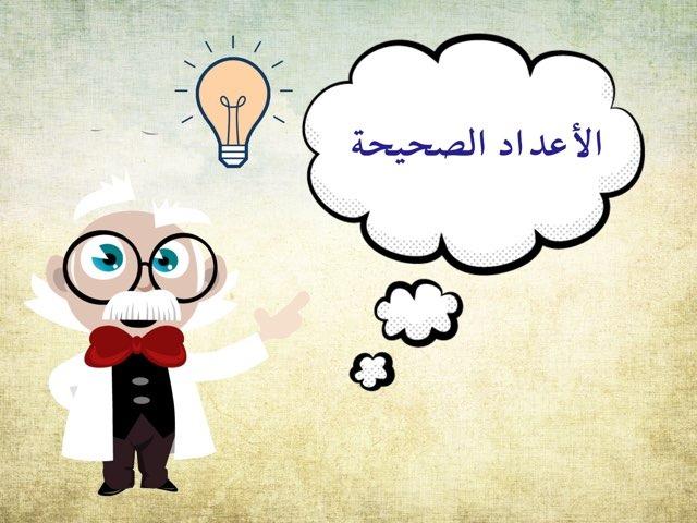 الأعداد الصحيحة by Fatmah Al-Otibi