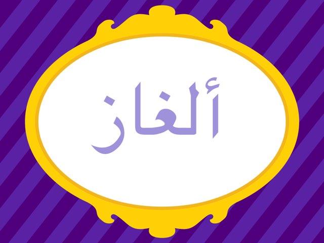 ألغاز  by reemas himdi