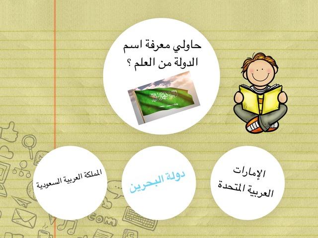 الصف السادس الدرس الاول  by Rana Alhamied