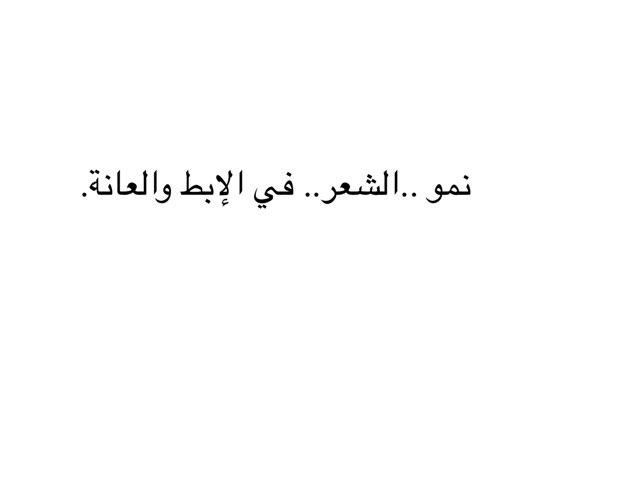 العلامات الدالة على اقتراب الحيض by Noora Al-otibi