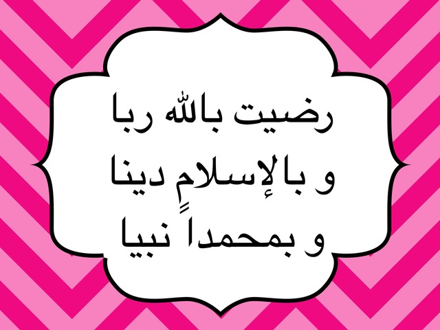 أحب الله ورسوله صلي الله عليه وسلم ٢ by shahad naji