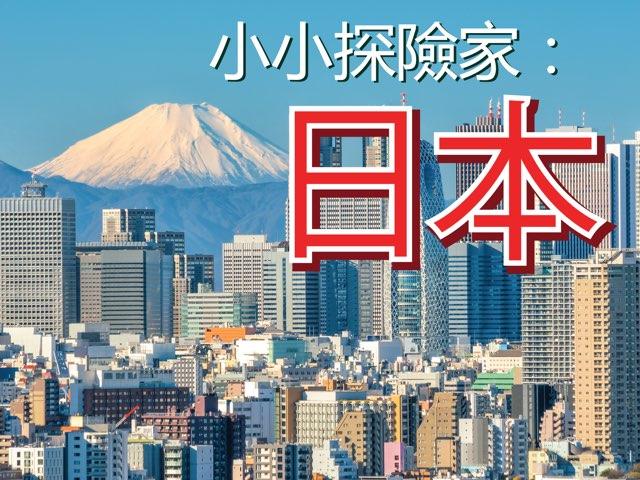 小小探險家:日本 by Young Geographic