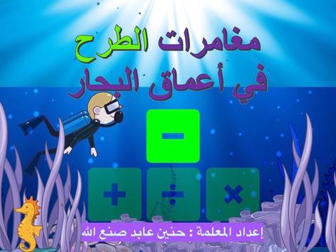 مغامرات الطرح في اعماق البحار123 by Hanen Sanallah