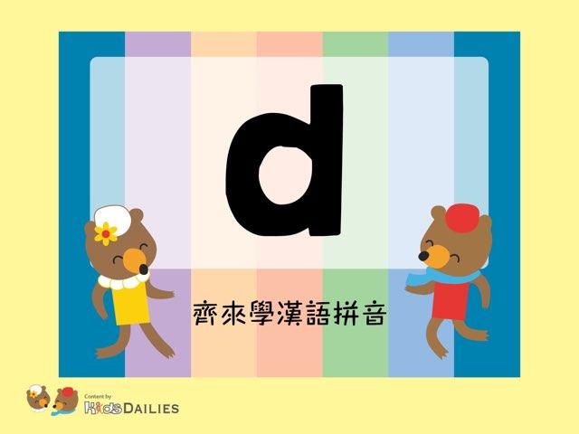 齊來學漢語拼音「d」 by Kids Dailies